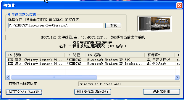 BootXPV2.50 汉化版