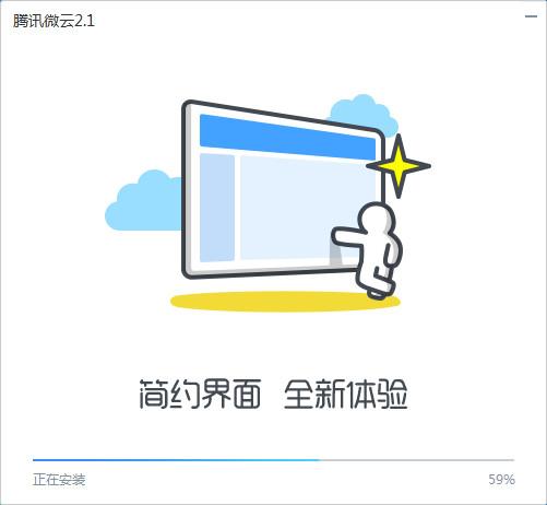 腾讯微云V2.4.0.1196 官方版