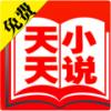 天天免费小说安卓版_天天免费小说手机APPV1.3.02.12150安卓版下载