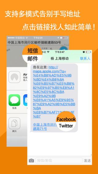 手机找人V1.4.6 电脑版