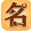 吉祥起名 V2.2.5 iPhone版