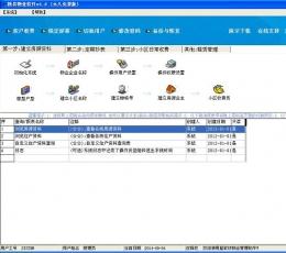 精易物业管理软件 V4.6 免费版