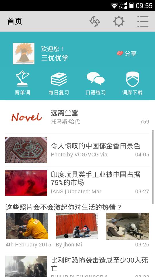 优点英语V2.9.15 安卓版
