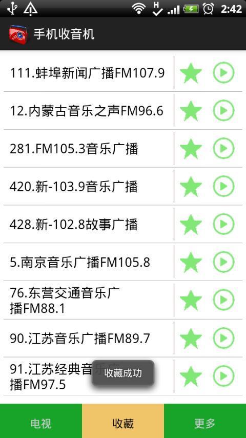 手机收音机V1.0.0 安卓版