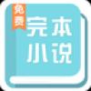完本小说大全 V2.0.13 安卓版