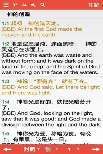 精读圣经V2.0.4 安卓版