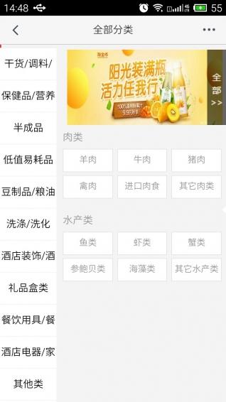 华科易购V1.0 安卓版