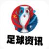 欧洲杯足球资讯安卓版