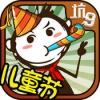 史上最坑爹的游戏9:儿童节快乐V1.0 安卓版