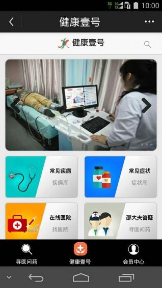 健康壹号V1.0 安卓版
