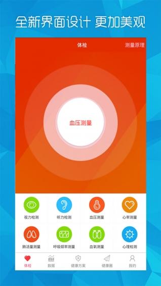 健康体检宝V2.6.9 安卓版