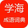 学海成语词典 V1.0 安卓版
