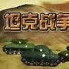 坦克战争2 V1.0 ios版