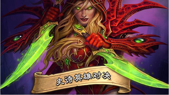 炉石传说:魔兽英雄传V5.0.12574 ios版