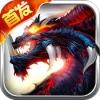 百战仙魔 V1.0.3 ios版