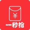 一秒抢红包安卓版_一秒抢红包手机APPV2.0.6安卓版下载