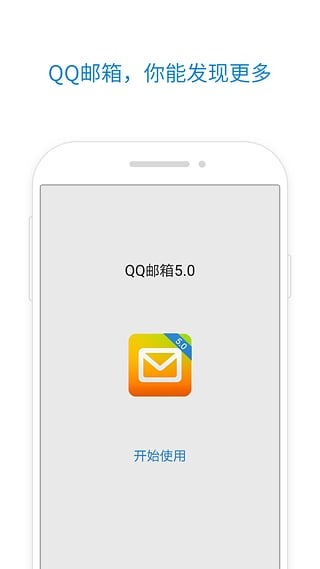 QQ邮箱V3.2.0 电脑版