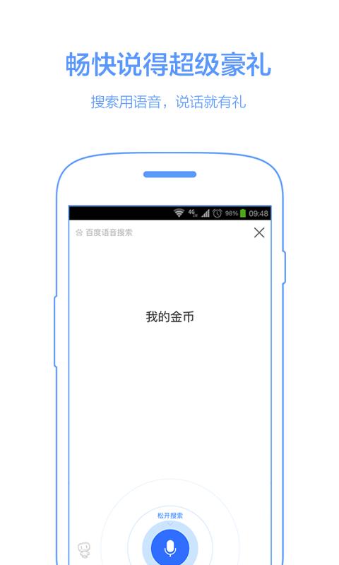 手机百度V7.3.1 电脑版