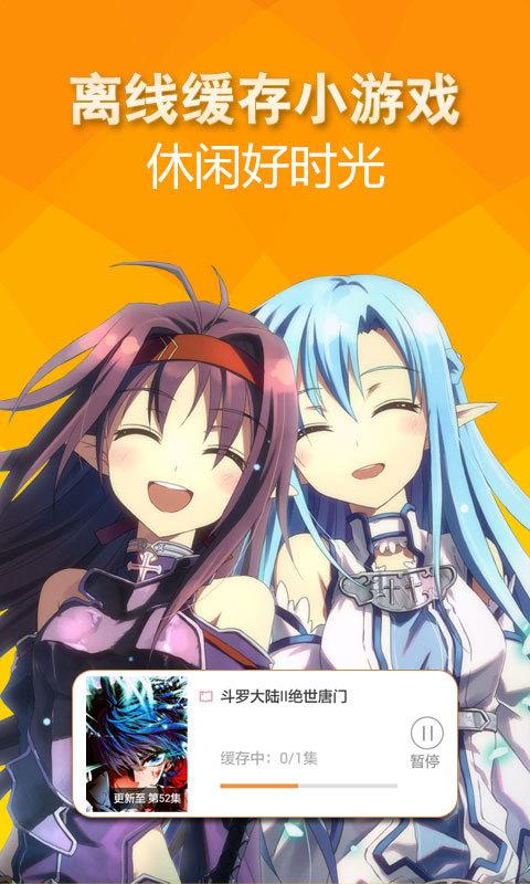 撩妹动漫V6.0 安卓版