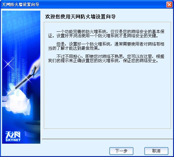天网防火墙(附破解补丁和规则数据包)V3.0.0.1009特别版