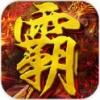 天下霸业 V1.0.8 IOS版