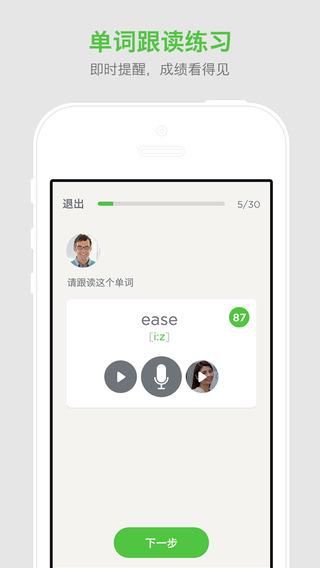 口语发音教练V1.0 ios版