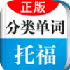 新托福单词轻松记 V1.0.0 安卓版