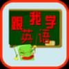 掌中英语学习 V1.0 安卓版