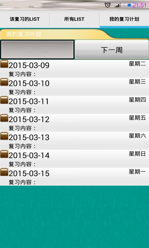 跟我学英语V8.0 安卓版