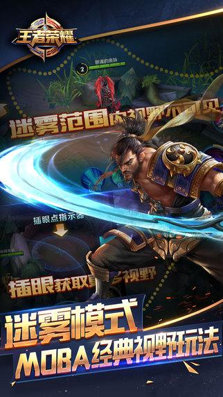王者荣耀V1.12.108 安卓版