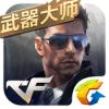 穿越火线:枪战王者 V1.0.7 安卓版