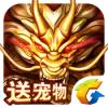 六龙争霸3D V1.1.21 安卓版