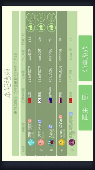 球球大作战V4.1.0 安卓版