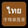 泰语字母发音 V4.5 安卓版