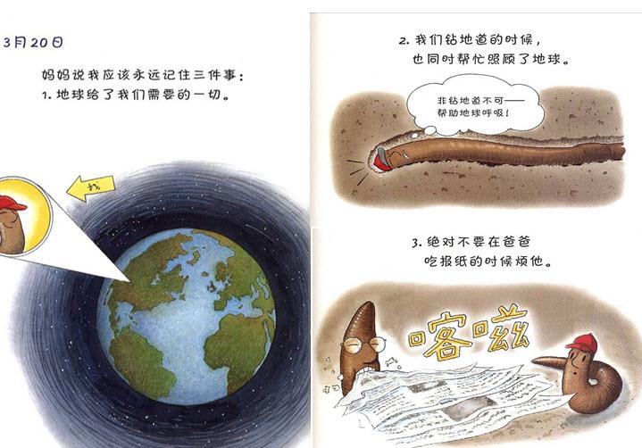 蚯蚓的日记绘本故事ppt课件