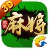 腾讯欢乐麻将ios版_腾讯欢乐麻将iPhone/iPad版V6.6.14ios版下载