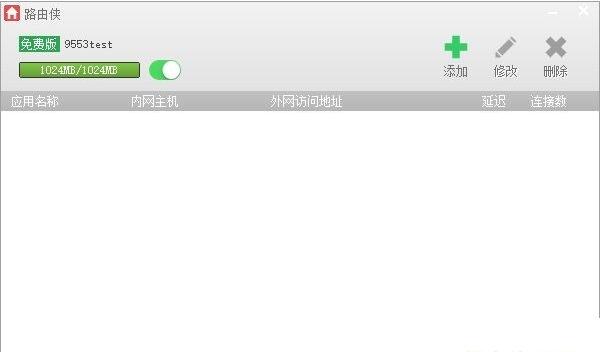 路由侠V0.5.2 官方版