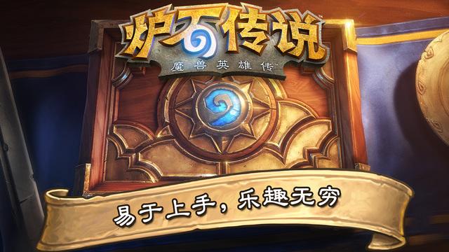 炉石传说:魔兽英雄传V5.0.12574 安卓版