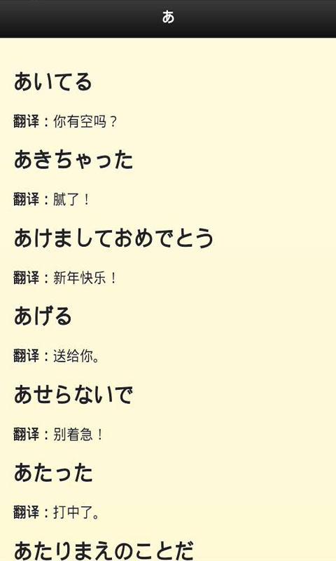 掌上日语流利说V16.05.2701 安卓版