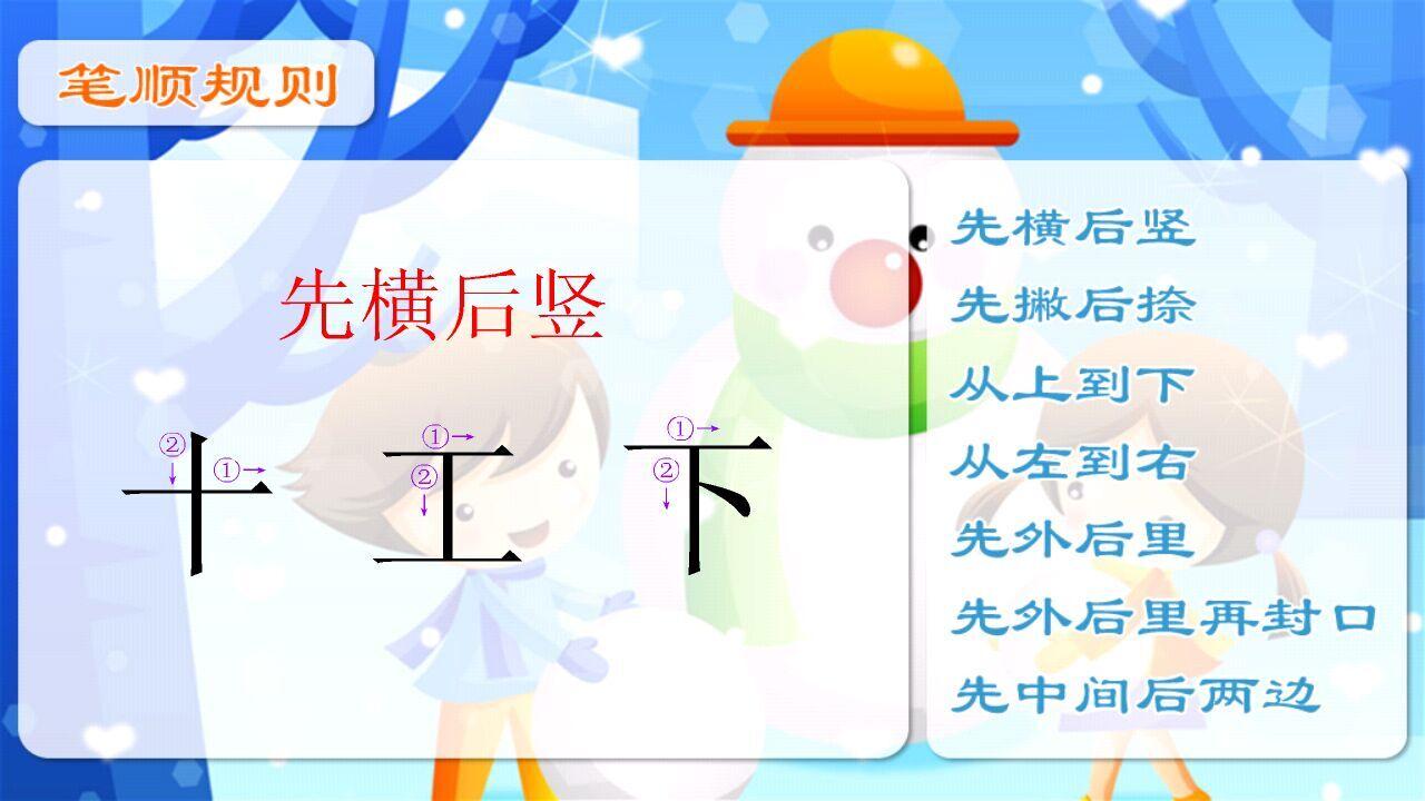 汉字笔顺大全V2.000091 安卓版大图预览 汉字笔顺大全V2.000091 安