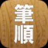 汉字笔顺大全 V2.000091 安卓版