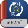 耐材词典 V1.5 安卓版