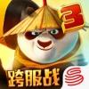 功夫熊猫3安卓破解版