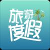 旅游度假 V1.1 安卓版
