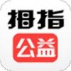 拇指公益 V1.1.3 安卓版