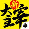 新大主宰 V1.2.3 安卓版
