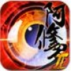 阿修罗之眼2 V2.0.0 安卓版