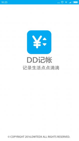DD记帐V2.0.0 安卓版