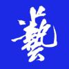 花藤字�w在�生成器 V1.3 安卓版