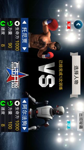 真实热血拳击V1.1 安卓版